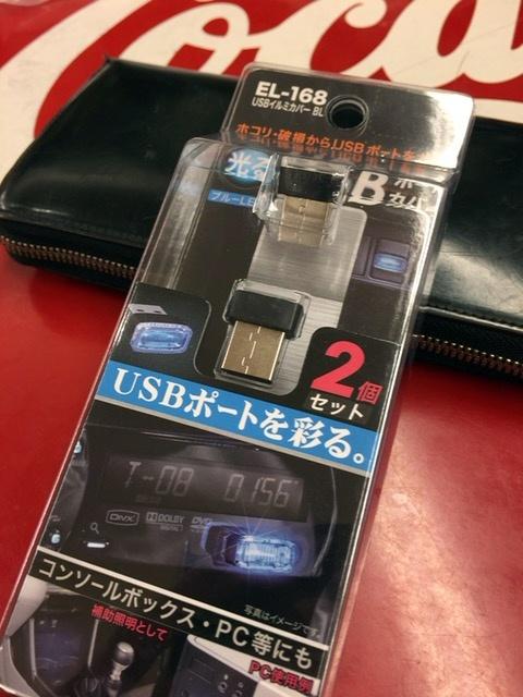 星光産業 EL-168 USBイルミカバーBL