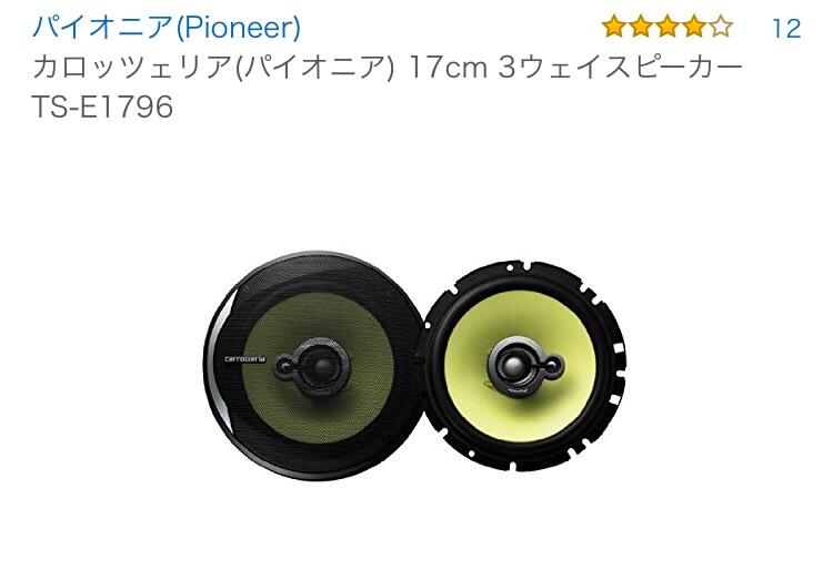 PIONEER / carrozzeria TS-E1796
