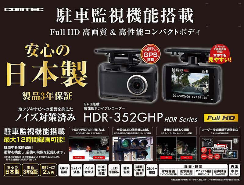 ComeTec HDR-352GHP