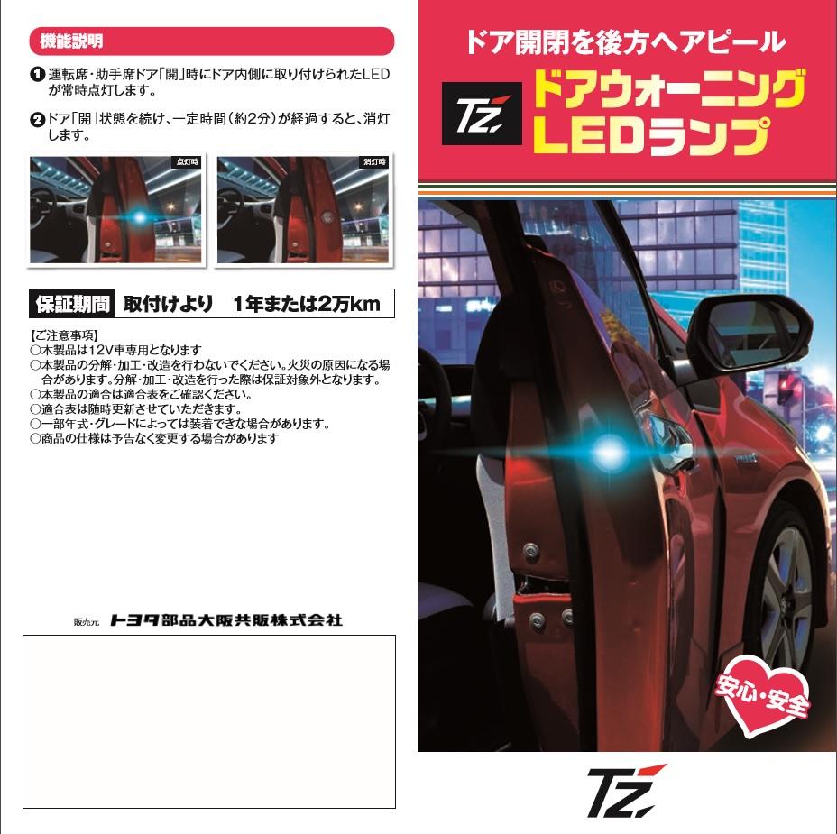 ネッツトヨタ大阪 TZ ドアウォーニングLEDランプ