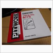 PIT WORK ブチルゴム R77S