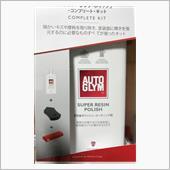 AUTOGLYM / プレミアム カーケア ジャパン スーパー レジン ポリッシュ