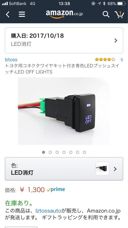 不明 LED OFF スイッチ トヨタAタイプ