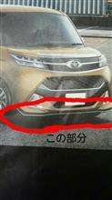 トールトヨタ純正? フロントリップスポイラーの単体画像