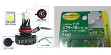 リード110メーカー・ブランド不明 ノーブランド ヘッドライトLED化の単体画像