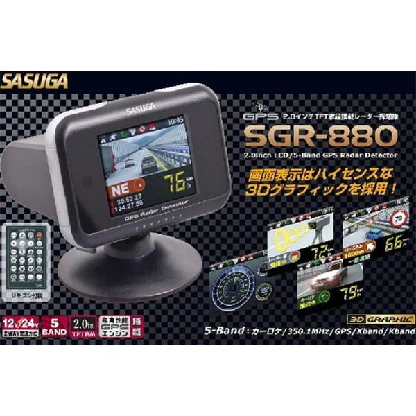 SASUGA SGR-880