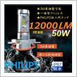 PHILIPS ヘッドライト LED H4 HB3HB4H8H11H16 12000LM フォグ 純正フィリップスチップ使用 50W ライト バルブ PHILIPS