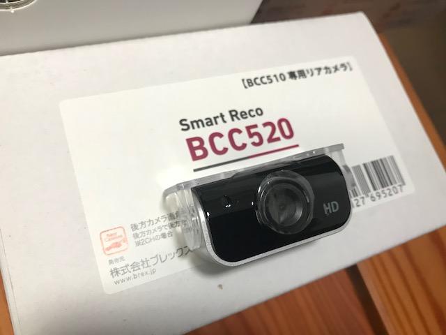BREX Smart Reco BCC520