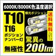 メーカー不明 T10 T16 LED ポジション バックランプ 無極性 爆光 200lm 6000k/8000k 白/ホワイト/青白 スモール 2個