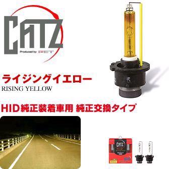 FET CATZ HID 純正交換タイプ ライジングイエロー 3300K D2R/D2S
