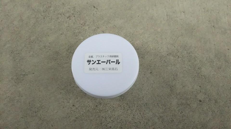(有)三栄高石 サンエーパール