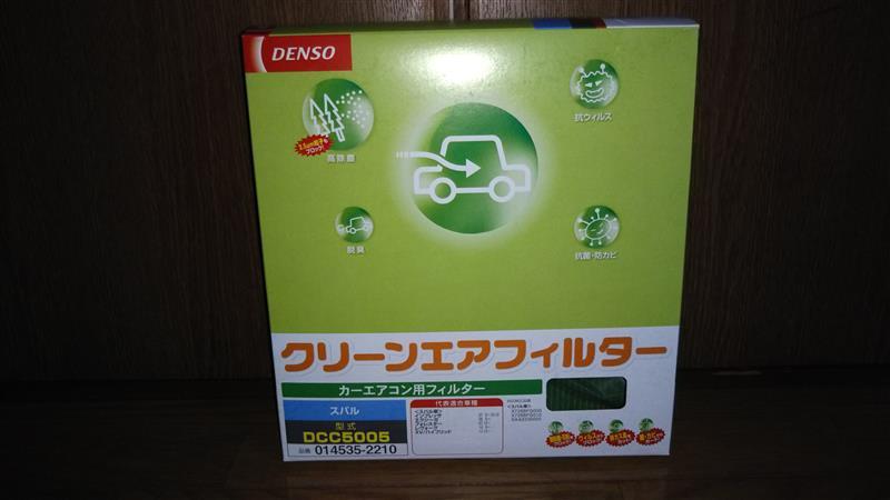DENSO クリーンエアフィルター DCC5005