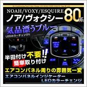 シェアスタイル ヴォクシー 80系 ノア 80系 後期 エアコンパネルLEDカラーチェンジ