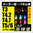 REIZ TRADING 3chip 1SMD T5 LEDウェッジバルブ