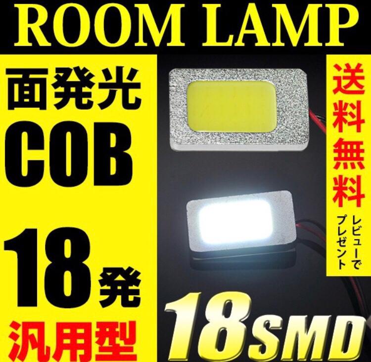 REIZ TRADING ルームライト COB 面発光タイプ