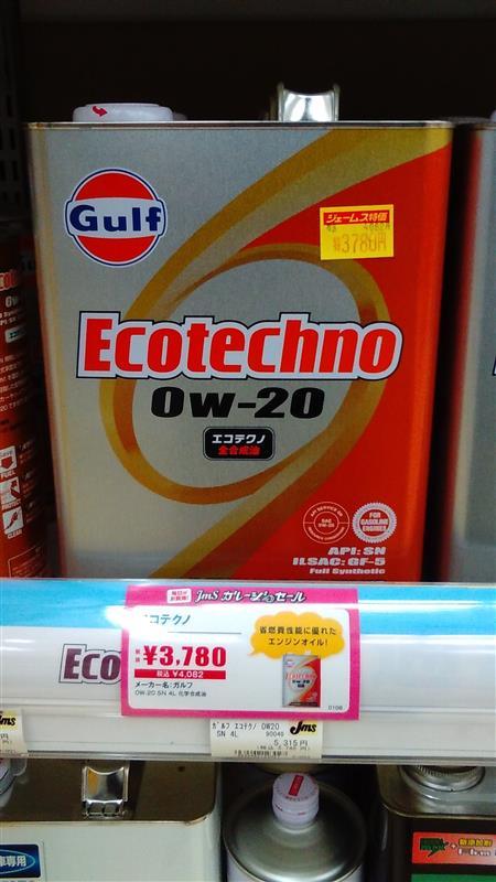 Gulf Gulf Ecotechno 0W-20
