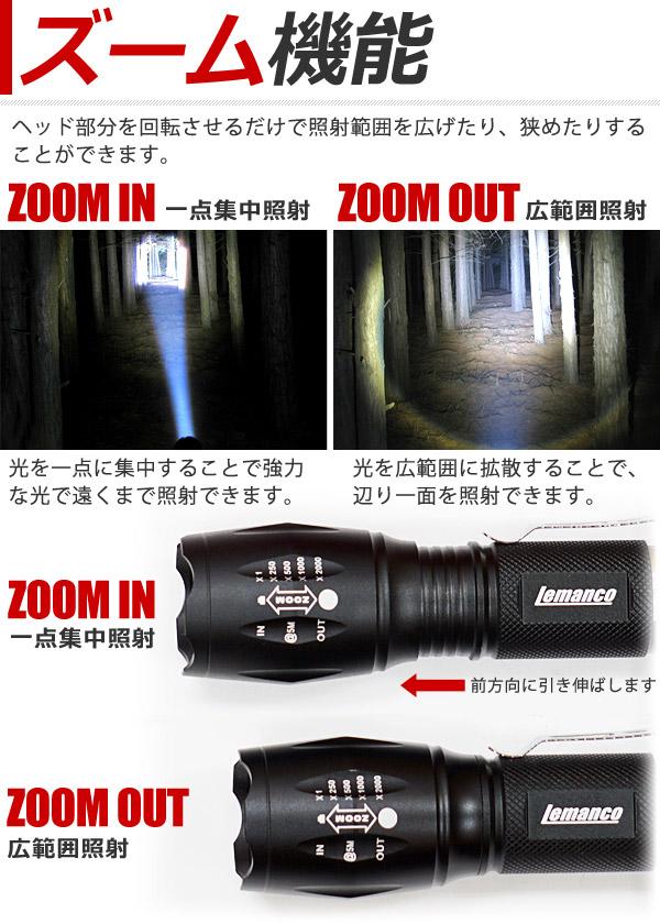 Lemanco 広角 ズーム LED ハンドライト