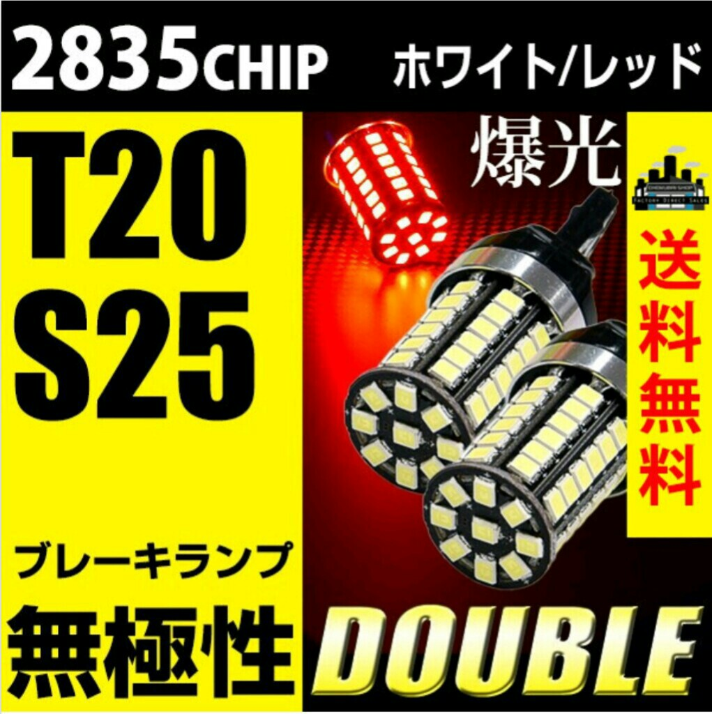 REIZ TRADING T20/S25 2835チップ 57連 シングル/ダブル