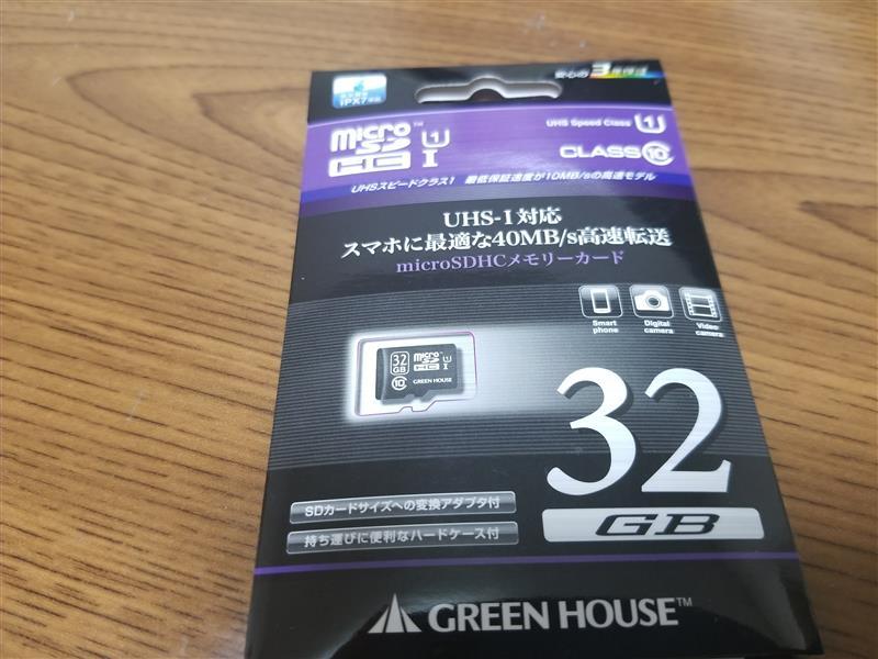GREEN HOUSE GH-SDMRHCUB32G