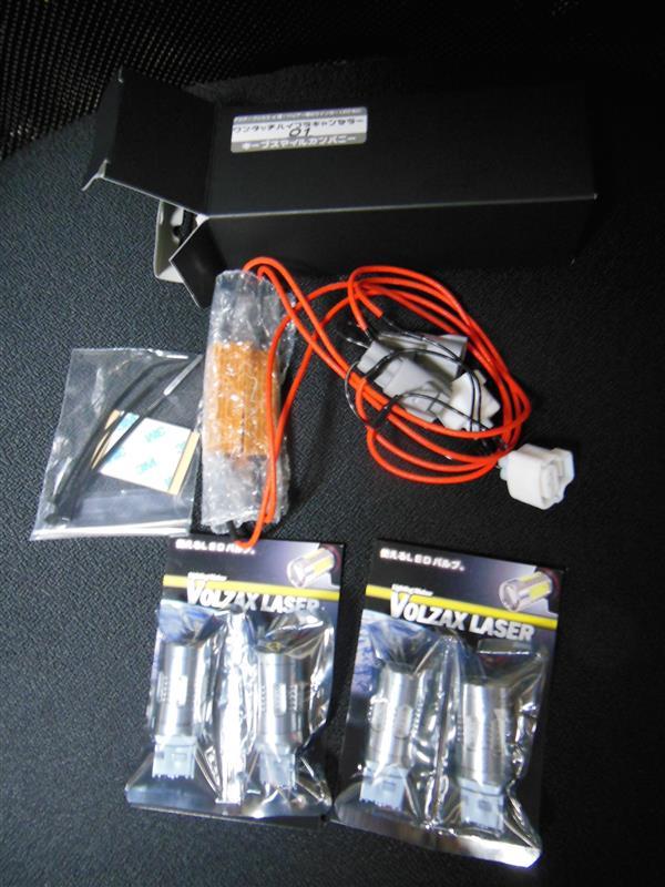VOLZAX LASER LEDウインカーコンプリートキット