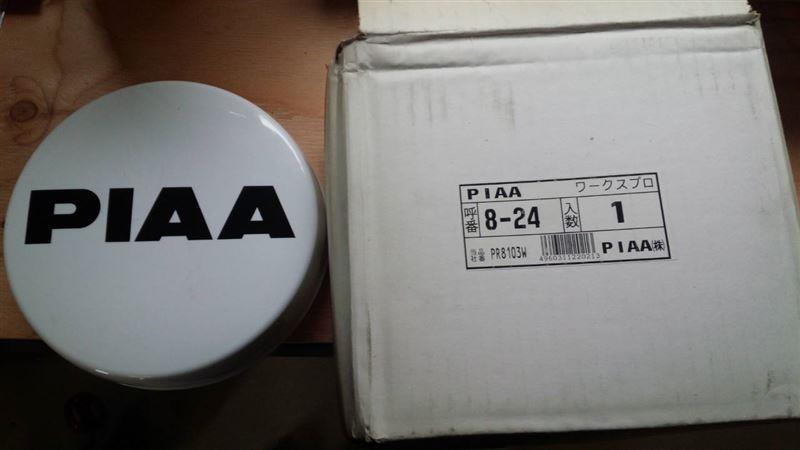 PIAA ワークスプロ ピンスポット 130W