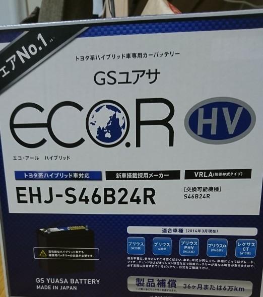 GS YUASA ECO-R EHJ-S46B24R