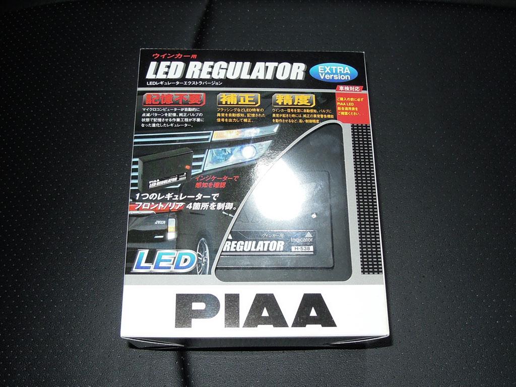 PIAA LEDレギュレーター