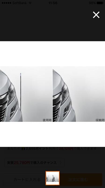 トヨタ(純正) フェンダーランプ(電動リモコン伸縮式・フロントオート)