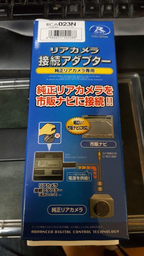 Data System リアカメラ 接続アダプター / RCA023N