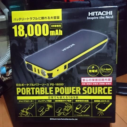 日立オートパーツ ポータブルパワーソース PS-18000