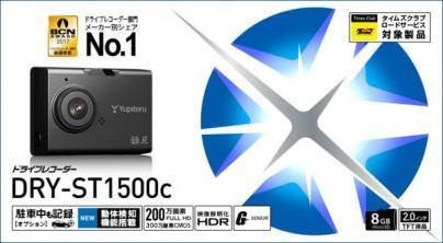 YUPITERU ドライブレコーダー DRY-ST1500C