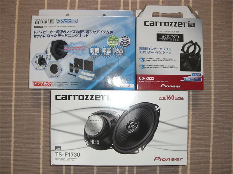 PIONEER / carrozzeria carrozzeria TS-F1730