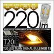 ピカキュウ T20S T20シングル LED TURN SIGNAL BULB(NEO15)ウェッジシングルLED アンバー 全光束220ルーメン 入数2個 ウインカーランプ