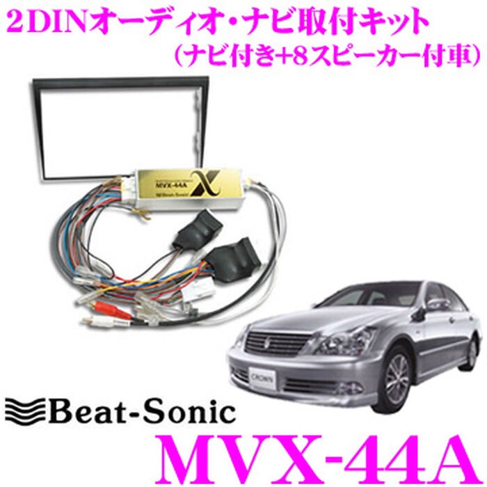 Beat-Sonic MVX-44A