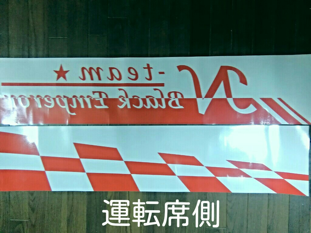 gons180@KPP 工房 N-team☆Black Emperorサイドデカール