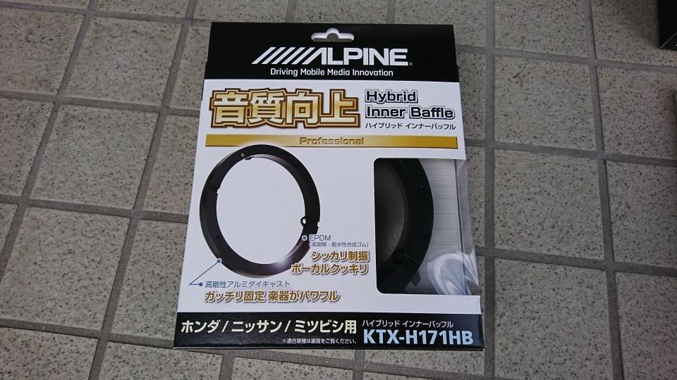 ALPINE インナーバッフルボード(ハイブリッドタイプ)