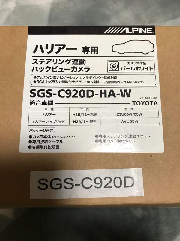 ALPINE SGS-C920D-HA-W