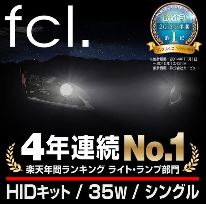 fcl 【fcl.】 35W HIDキット (H1 H3 H3C H7 H8 H11 HB3 HB4)