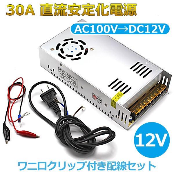 メーカー・ブランド不明 ACDC コンバーター (AC100V-DC12V 30A)