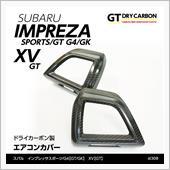 AXIS-PARTS GT-DRYカーボン エアコンカバー
