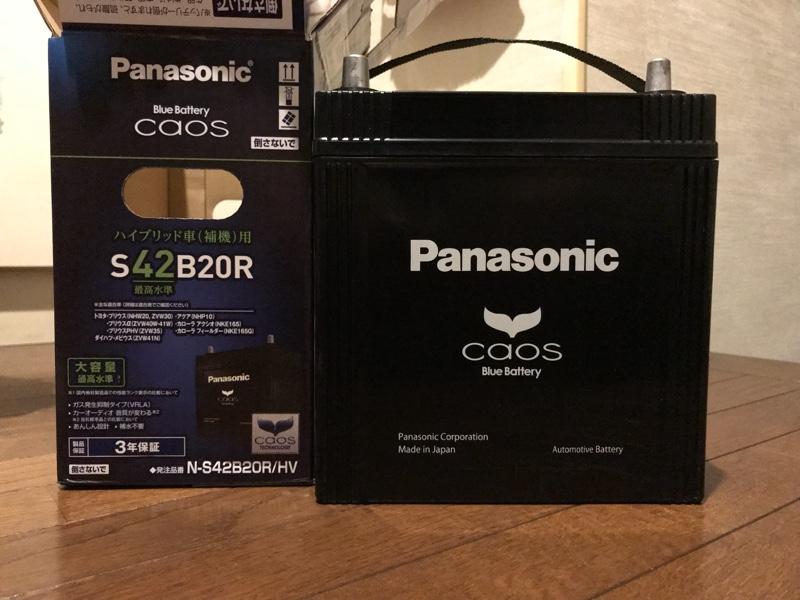 Panasonic カオス ハイブリッド車用 N-S42B20R/HV