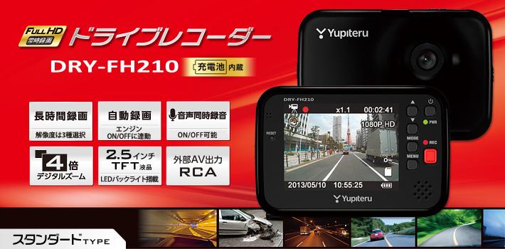 YUPITERU DRY-FH210