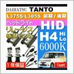 ASE WORLD ASE HIDキット H4 Hi/Lo35W 6000K TANTO H19.12〜H25.9 L375S/L385S 前期/後期 HID ライト
