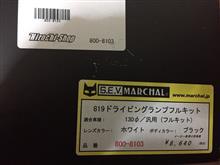 ボルティーMARCHAL 819 ドライビングランプフルキットの全体画像