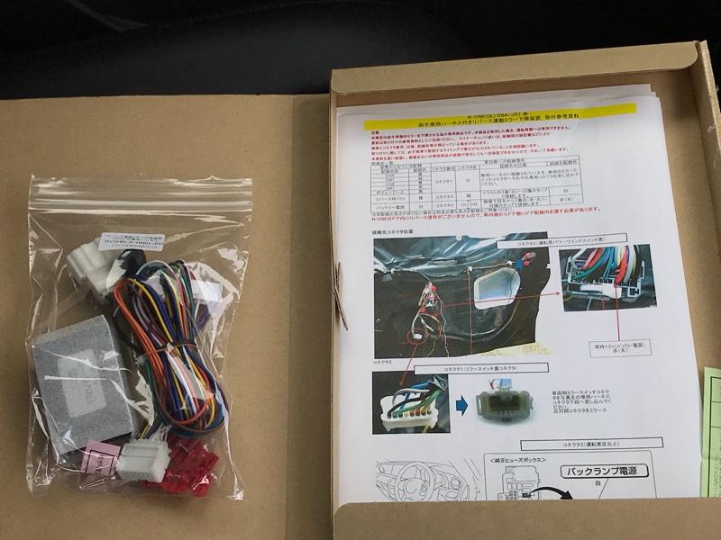 パーソナルCARパーツ リバース連動ドアミラー下降装置