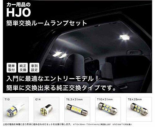 HJO LED ルームランプ 8点セット 室内灯 SMD LED