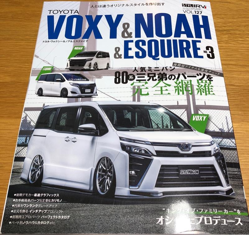 スタイルRVドレスアップガイド VOXY & NOAH & ESQUIRE NO.3