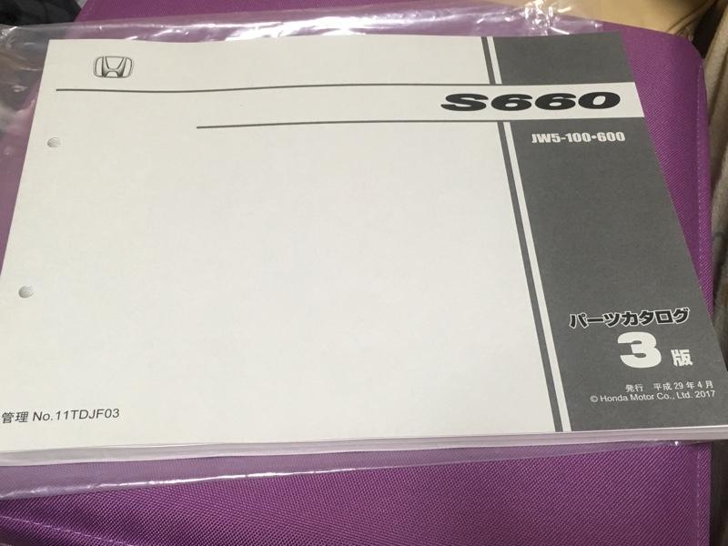 ホンダ(純正) S660 パーツカタログ  3版