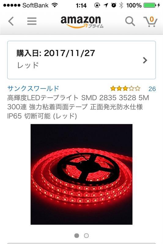 Amazonショップ SMD2835  300連5mLEDテープ