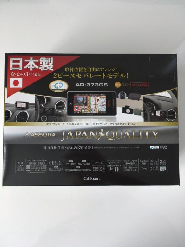 CELLSTAR ASSURA ARシリーズ AR-373GS